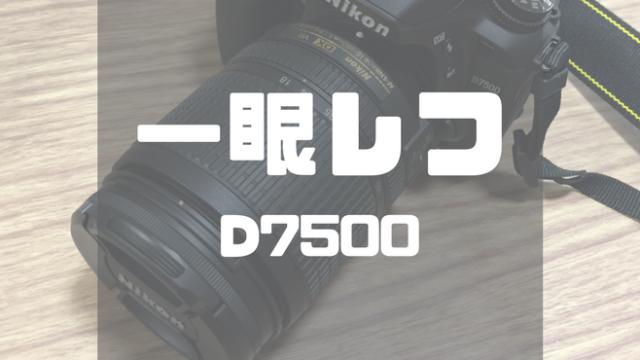 d7500を買った