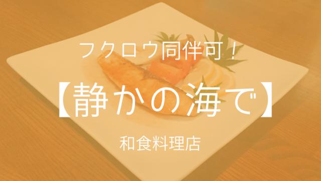 和食料理店「静かの海で」