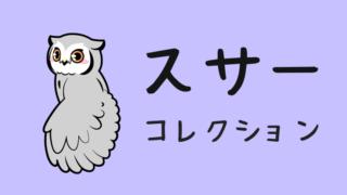 鳥のスサー