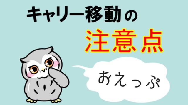 フクロウの嘔吐に注意