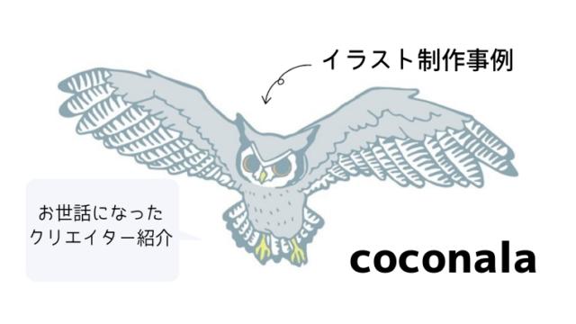 スキルのフリーマーケット「ココナラ」