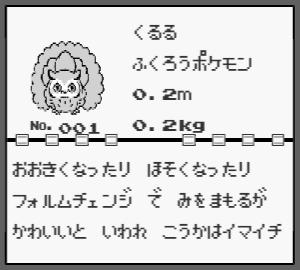 ポケモン図鑑ジェネレーター
