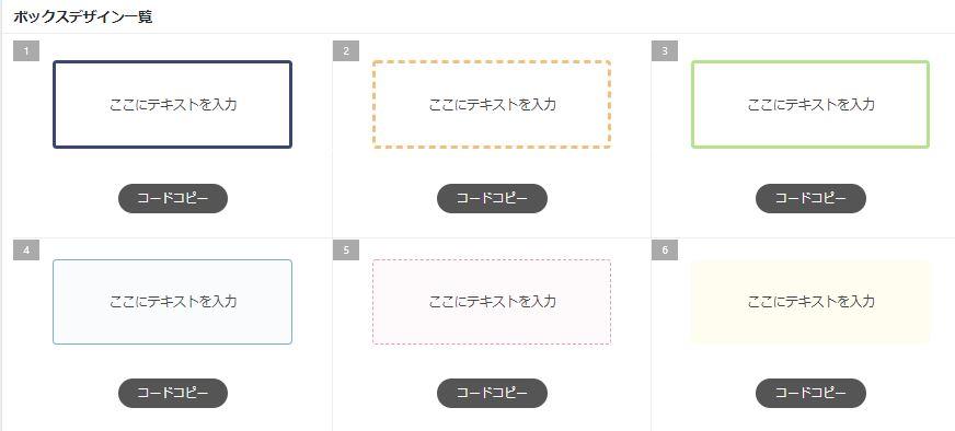 ワードプレステーマJINのボックスデザイン