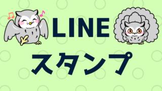 フクロウのLINEスタンプ販売決定