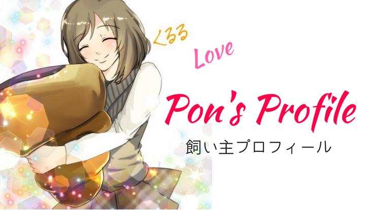 Ponのプロフィール