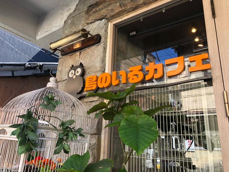 鳥のいるカフェ谷中本店