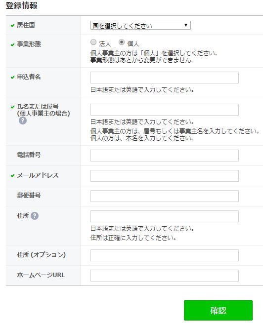 LINEクリエイター登録方法