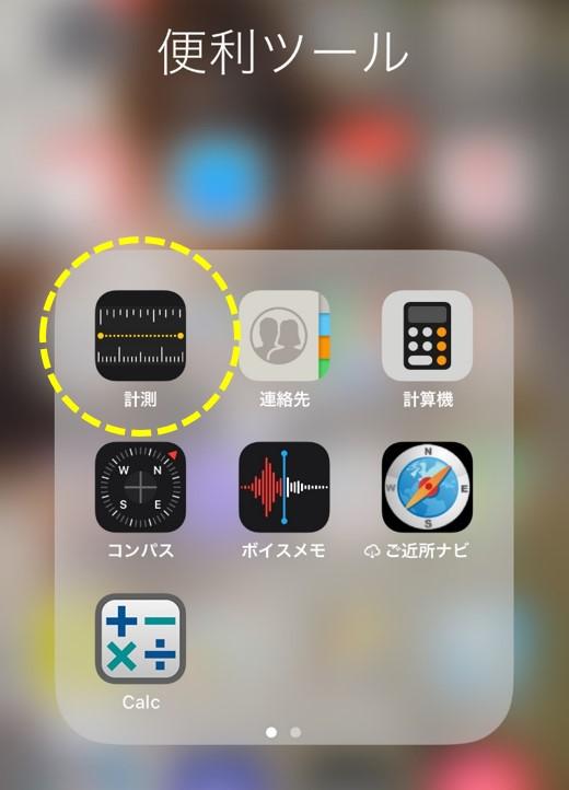 AR計測アプリの使い方