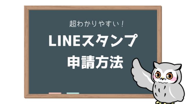 LINEスタンプの申請方法
