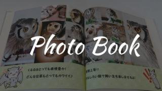 おすすめフォトブック作成サービス