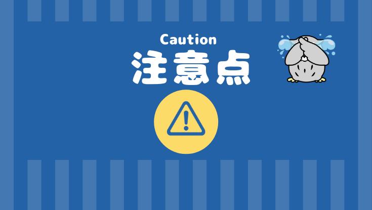フクロウ飼育の注意点