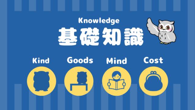 フクロウの基礎知識