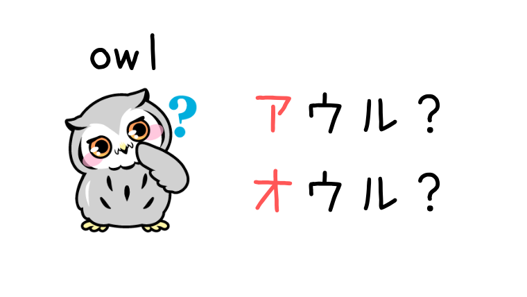 owlの読み方と発音